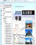 2020北京建设年鉴561页