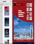 2020中国机械工业年鉴473页