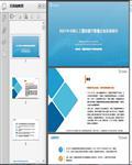 2021年中国人工智能医学影像企业发展报告(亿欧)102页