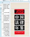 2020中国法律年鉴1367页
