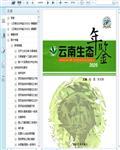2020云南生态年鉴392页