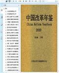 2020中国改革年鉴940页