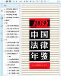 2019中国法律年鉴1393页