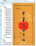 2020中华灯谜年鉴357页