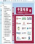 2020-2021中国电梯行业商务年鉴434页