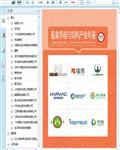 2020-2021畜禽养殖与饲料产业年鉴360页