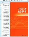 2020上海信息化年鉴627页