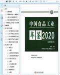 2020中国食品工业年鉴487页
