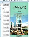 2020广西财政年鉴437页