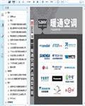2020-2021暖通空调产品选型年鉴168页
