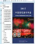 2017中国烟花爆竹年鉴480页