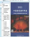 2021中国烟花爆竹年鉴468页