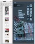 2020中国重型机械工业年鉴252页
