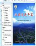 2020江西交通年鉴340页