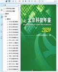 2020北京科技年鉴539页