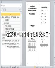 余热利用项目可行性研究报告